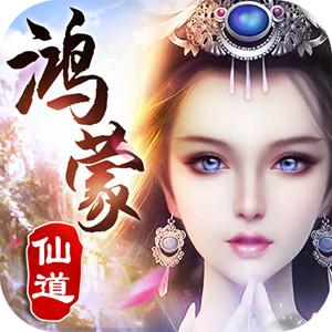 ��蒙仙道手游安卓版v1.0.0