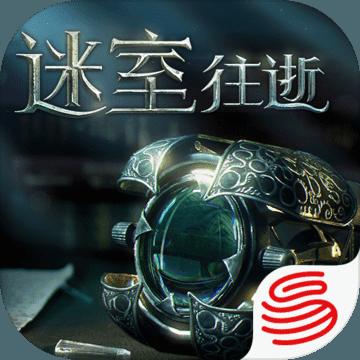 迷室往逝中文版下载v1.0.0