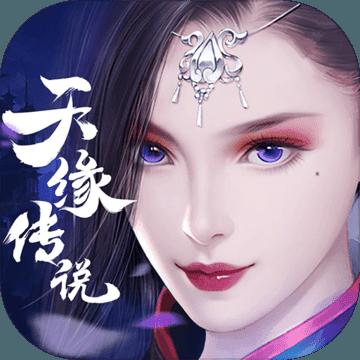 天缘传说手游下载v1.0.0