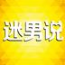 迷男说安卓版v1.0