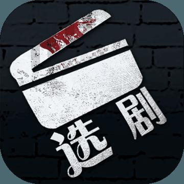 选剧游戏v1.0.3