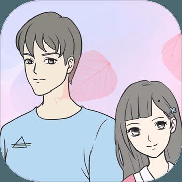 一定要谈恋爱安卓版v1.0