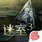 迷室3ios免费下载v1.0.5