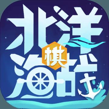 北洋海战棋安卓版v20.0