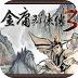 金庸群侠传3安卓重制版v2.0.3