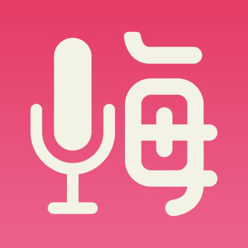 嗨玩变声器软件v1.4.0