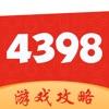 4398游戏攻略安卓版v1.1.1