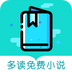 多读免费小说安卓版v1.3.0