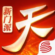 网易天下神机翎羽苹果版v1.0.29