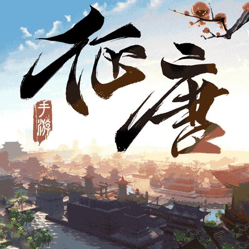 征唐安卓最新版v1.8.4