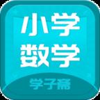 小学数学斋最新版v1.0.20