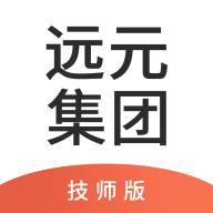 远元集团技师最新版v1.0.2