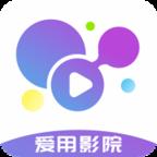 爱用影视安卓版v0.0.5