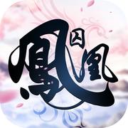 凤囚凰手游苹果版v1.0