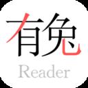 有兔阅读app直装免费版本v1.5.0