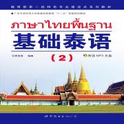 基础泰语2安卓版v2.43.04
