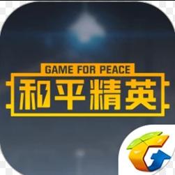 掌上和平精英官方苹果版v2.9.7.59