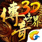 腾讯传奇世界3D手游v2.303