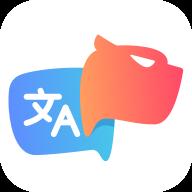 小豹翻译君最新版v1.0.0