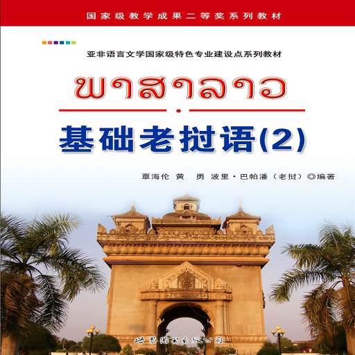 基础老挝语2v2.47