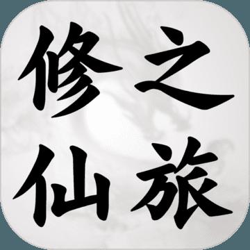 修仙之旅安卓版v1.0