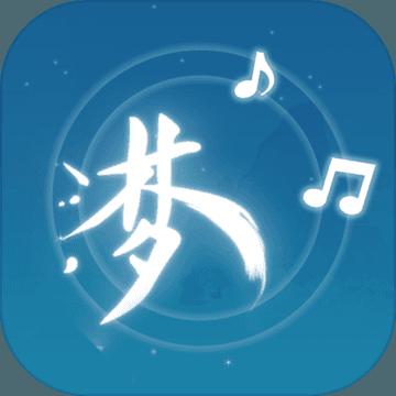 梦与音符最新版v1.0