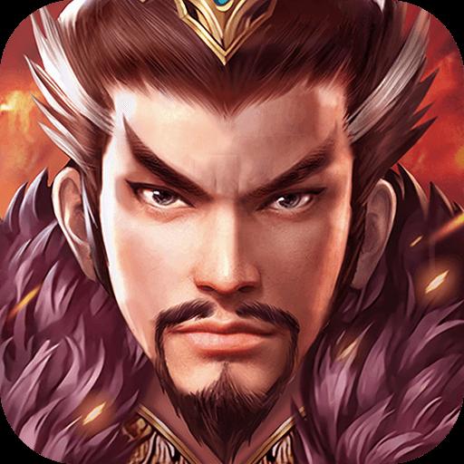 皇帝传官方正版v1.0