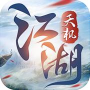 天机江湖最新版v1.0