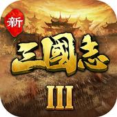 新三国志III游戏中文版v3.6.8.2