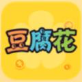 豆腐花appv1.0
