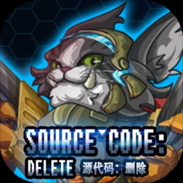 源代码删除最新手游下载v1.0.0
