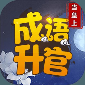 成�Z升官��皇上安卓版v1.3