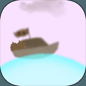 船生存安卓版v1.3