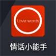 情话小能手最新版v1.2