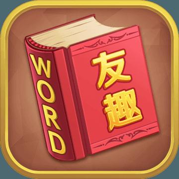 友趣英语游戏安卓版v1.0