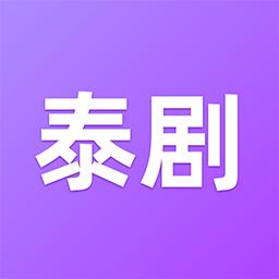 泰剧迷安卓版v1.0
