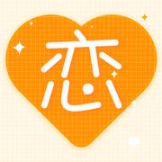 恋爱话术苹果版v1.5.4