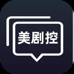 美剧控社区v1.0.7