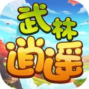 武林逍遥演义手机ios下载v1.0