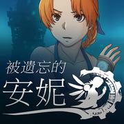 被遗忘的安妮官方中文手机版v1.0.0