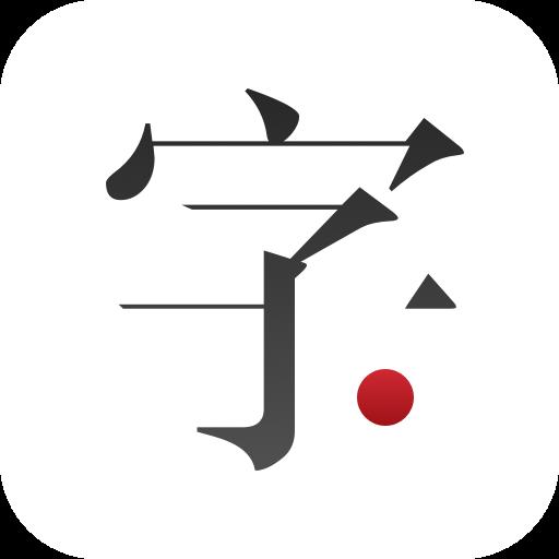 2019新编字典安卓版v1.0