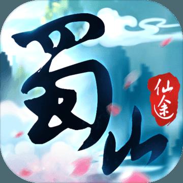 蜀山仙途安卓版v1.2.1