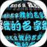我在3D的名字ios中文版v1.0.0