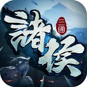 诸侯之战最新版下载v1.0