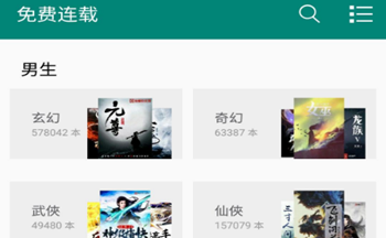 全本免费小说大全app