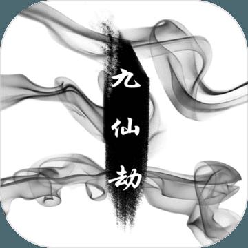 九仙劫2手游v1.0