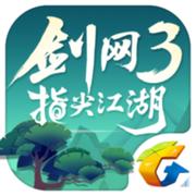 剑网3指尖江湖手游苹果版v1.3.0