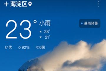 新浪天气手机版本