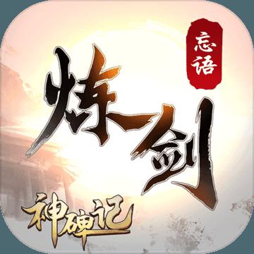 炼剑安卓版v1.0