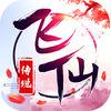 飞仙传说手机ios下载v1.0.3